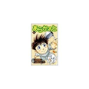 あらかると コミック 1-5巻セット (少年サンデーコミックス)の商品画像