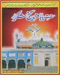 Hazrat Baba Fareed Gunj Shakar by Muhammad Ilyas Adil