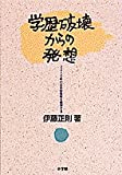 img - for Gakureki hakai kara no hasso : 2010-nen no Nihon-gata kyo iku o ko so suru (Japanese Edition) book / textbook / text book