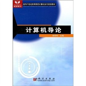 Introduction to Computer Science (Computer Series for the 21st century Gaodengyuanxiao planning materials)(Chinese Edition) pdf epub