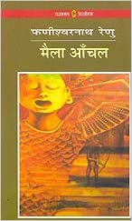 Maila aanchal novel in hindi phanishwarnath renu amazon books maila aanchal novel in hindi fandeluxe Gallery