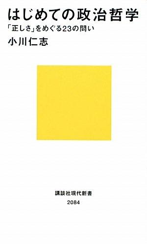 はじめての政治哲学――「正しさ」をめぐる23の問い (講談社現代新書)
