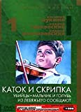 First Films Collection : Vasiliy Shukshin (Speaking from Lebyajie. Iz lebyazhego soobshaut), Andrey Tarkovskiy (road-roller and violin. Katok i skripka), Andrey Konchalovskiy (Boy and Dove. Malchik i golub) Aleksander Gordon (Killers. Ubiycy)