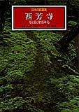 西芳寺 苔と石と夢窓疎石 日本の庭園美 (1) (日本の庭園美)