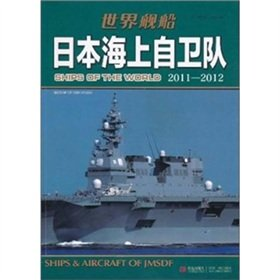 - Japan Maritime Self Defense Force(Chinese Edition)