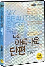 My Beautiful Short Films 4 (Region-3) (DVD)
