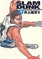 SLAM DUNK 完全版 13 (ジャンプコミックス デラックス)