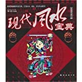 The Collection of Modern Feng Shui (Chinese Edition)