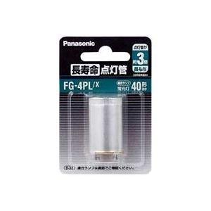 (業務用200セット) Panasonic パナソニック 長寿命点灯管FG4PLX ds-1733841 B01N7Q2JSG