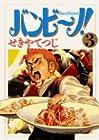 バンビ~ノ! 第3巻