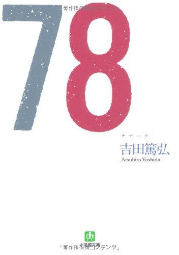 78 (小学館文庫)