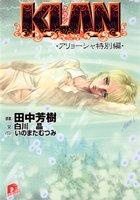 KLAN Aryosha Special Edition (KLAN series) (Shueisha Super Dash Bunko) (2003) ISBN: 4086301601 [Japanese Import]