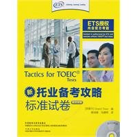 New TOEIC Preparation Guide Standard Paper - English bilingual - (two with CD)