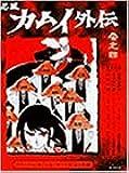 忍風カムイ外伝 Vol.4 [DVD]