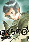 ぼくらの 5 (IKKI COMIX)