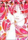 スクナヒコナ 1 (Feelコミックス)