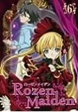 ローゼンメイデン 6 [DVD]
