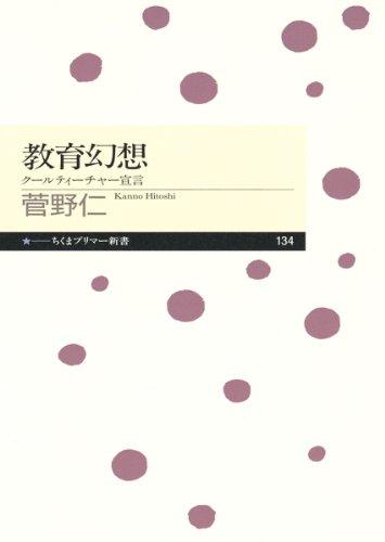 教育幻想 クールティーチャー宣言 (ちくまプリマー新書)