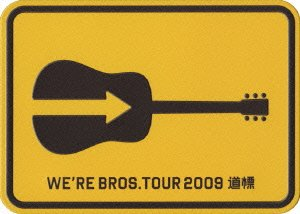 福山雅治 / FUKUYAMA MASAHARU 20th ANNIVERSARY WE'RE BROS. TOUR 2009 道標[初回限定盤]