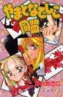 Yamato Nadeshiko Alliance (Kodansha Comics good friend (823 volumes)) (1996) ISBN: 406178823X [Japanese Import]