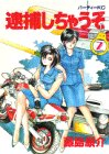 You're Under Arrest (2) (party KC (3)) (1988) ISBN: 4063150038 [Japanese Import]