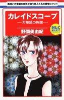 カレイドスコープ―万華鏡の絢爛 (白泉社レディースコミックス)