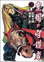 皇国の守護者 (2) (ヤングジャンプ・コミックス・ウルトラ)