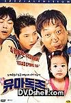 (Baby alone (AKA: She Brings Us Danger) - Special Edition 2002 OOP Region 0 Import Korean W/English & Korean Subs. 105 Minutes Bitwin Audio Format: Dolby Digital 5.1 & 2.0, Video Format: Anamorphic 1.85:1, Special Features: Interactive Menu, Scene Selections, Trailer, Making of Film, Cast/Director's Profile, Photo Gallery, TV Spot, Music Video)
