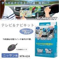 データシステム テレビ&ナビキット(TVオートタイプ) ニッサン用 NTN-62A B077RXQNL1