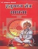 Hanuman Tantra Sadhna