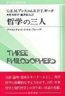哲学の三人―アリストテレス・トマス・フレーゲ (双書プロブレーマタ)