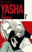 Yasha(夜叉) (7) (別コミフラワーコミックス)