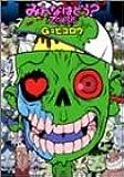 みんなはどう?ZOMBIE (HYPER HOT MILKコミックスシリーズ (020))