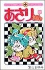 Asari Chan (44th volume) (ladybug Comics) (1994) ISBN: 4091420745 [Japanese Import]