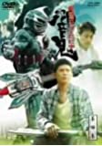 仮面ライダー響鬼 VOL.4 [DVD]