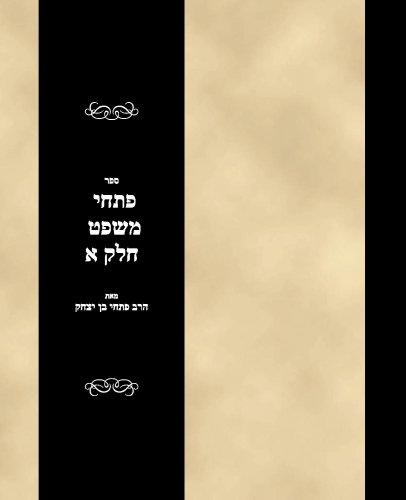 Sefer Pithe mishpat Vol 1 (Hebrew Edition)
