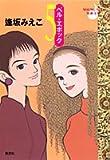 ベル・エポック 5 (コミックス)