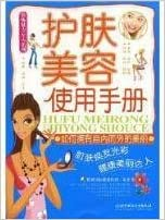 skin care and cosmetics manual(Chinese Edition)