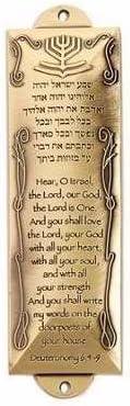 Holy Land Gifts 121247 Mezuzah-Shemaand#44 Metallic Brass 5.5 in