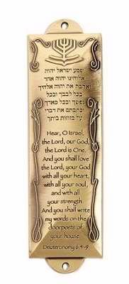 Holy Land Gifts 121247 Mezuzah-Shema, 5.5 in. Brass