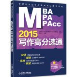 Professional degree 2015MBAMPAMPAcc management class high speed through the entrance exam writing (Value Network gift: the value of 980 yuan over the years Zhenti parsing + enhanced sprint HD Network Classroom)(Chinese Edition) pdf