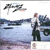 [CD]【ライバル】 【RIVAL】【希少盤】【OST、CD】