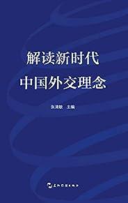 Interpretation of China's Philosophy on Diplomacy in the New Era(Chinese Edition)解读新时代中国外交理念(中文版)