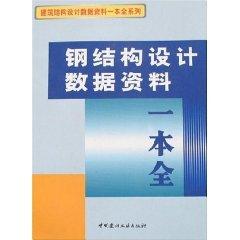 steel design data a whole [Paperback](Chinese Edition) pdf epub