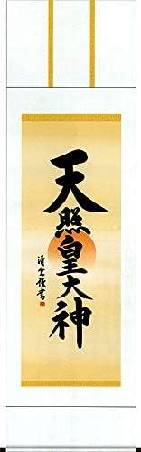 掛軸(掛け軸) 天照皇大神 吉村清雲作 尺五立 約横54.5×縦190cm 結納屋さん.com d6139