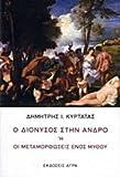 img - for o dionysos stin andro i oi metamorfoseis enos mythou book / textbook / text book