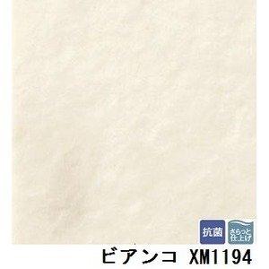 サンゲツ 住宅用クッションフロア 2m巾フロア ビアンコ 品番XM-1194 サイズ 200cm巾×4m B07PD2QQBK