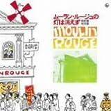 Moulin Rouge No Hiha Kiezu by Various (2008-06-04)