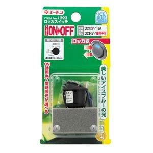 (まとめ) ロッカスイッチ 1293 【×10セット】   B07PGD66KF