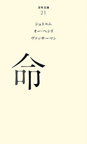 (021)命 (百年文庫)